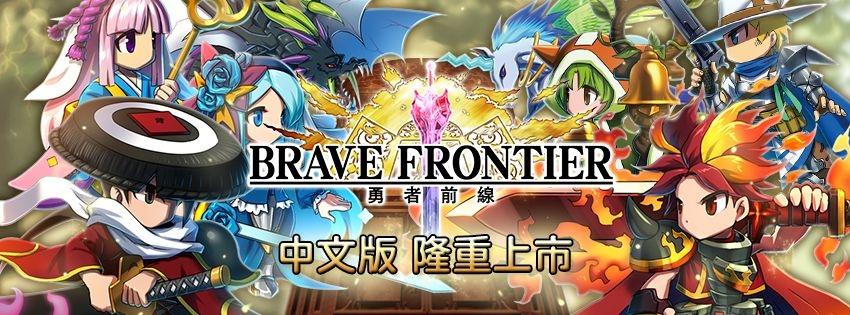 《勇者前線BraveFrontier》預登錄虛寶大放送 延期至1月7日