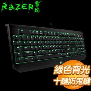 Razer 黑寡婦 機械式遊戲鍵盤
