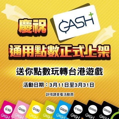 香港GASH歡慶活動來了唷!