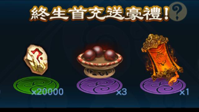 《魔天記》單儲千元,終身享利!
