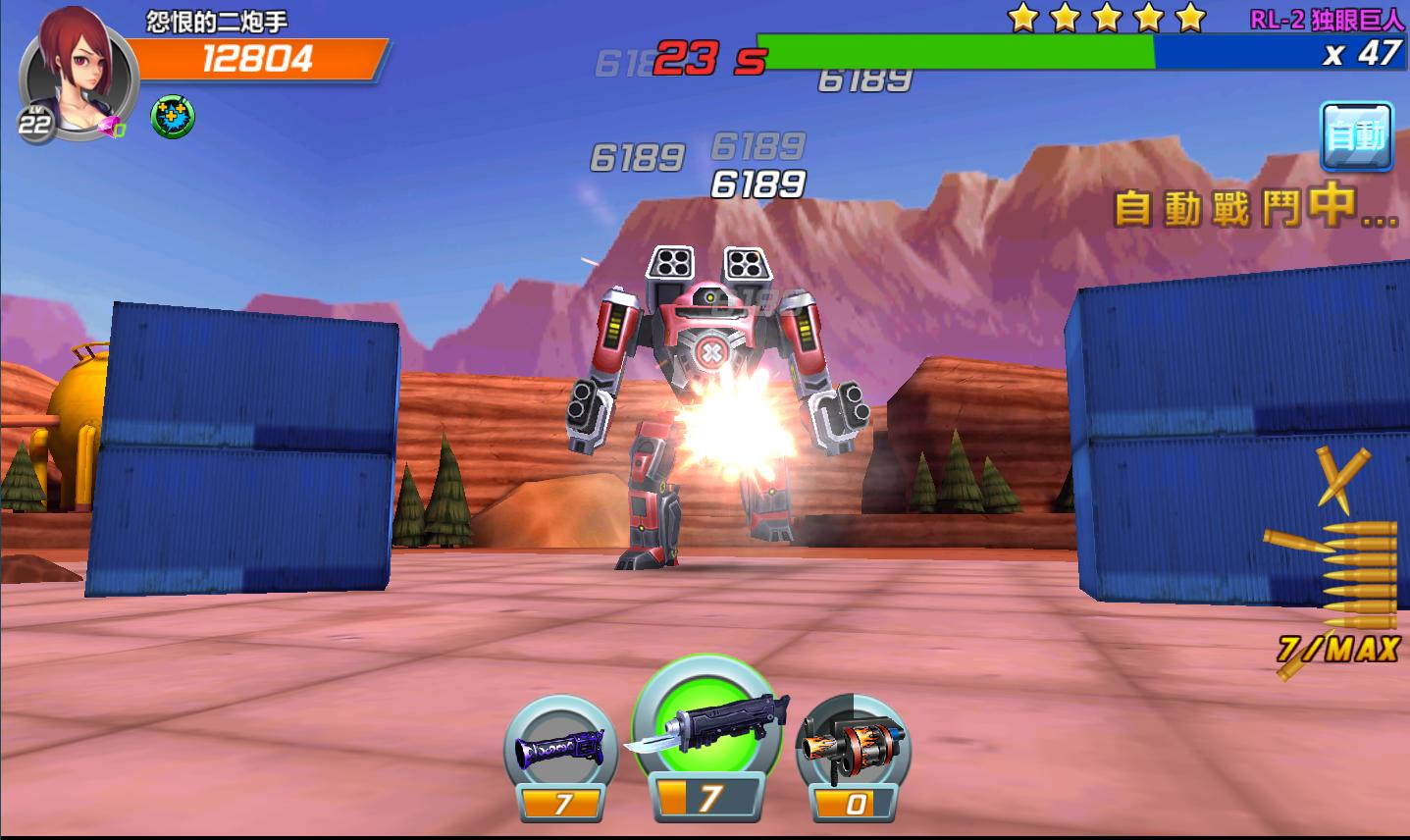 《全民戰警3D》機甲捕獲與養成