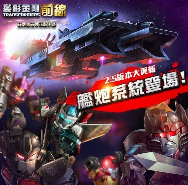 《變型金剛:前線》新春2.5大更新