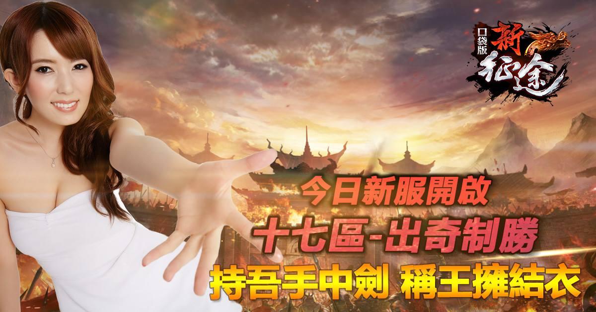 《新征途》2月4日加開新服-17服-出奇制勝