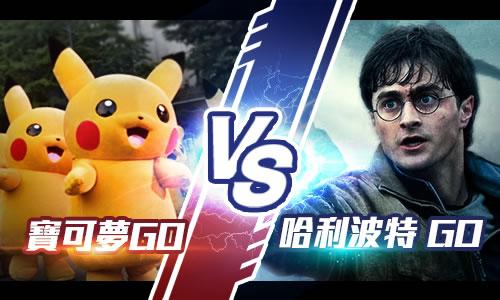 寶可夢GO  V.S.  哈利波特 GO