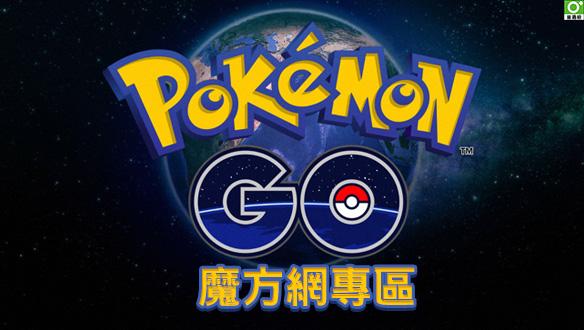 《Pokémon Go》魔方版主需要你的一臂之力