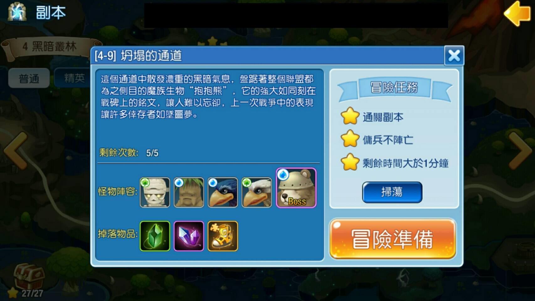 《Luna M》這樣解每日任務CP值最高